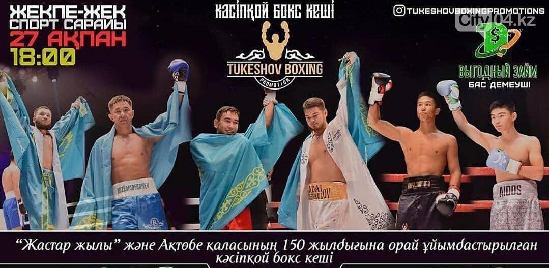Профи-бокс: турнир в Актобе пройдет уже сегодня, фото-1
