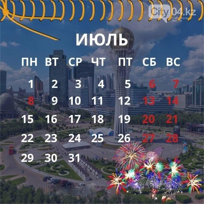 Сколько дней казахстанцы отдохнут в июле, фото-1