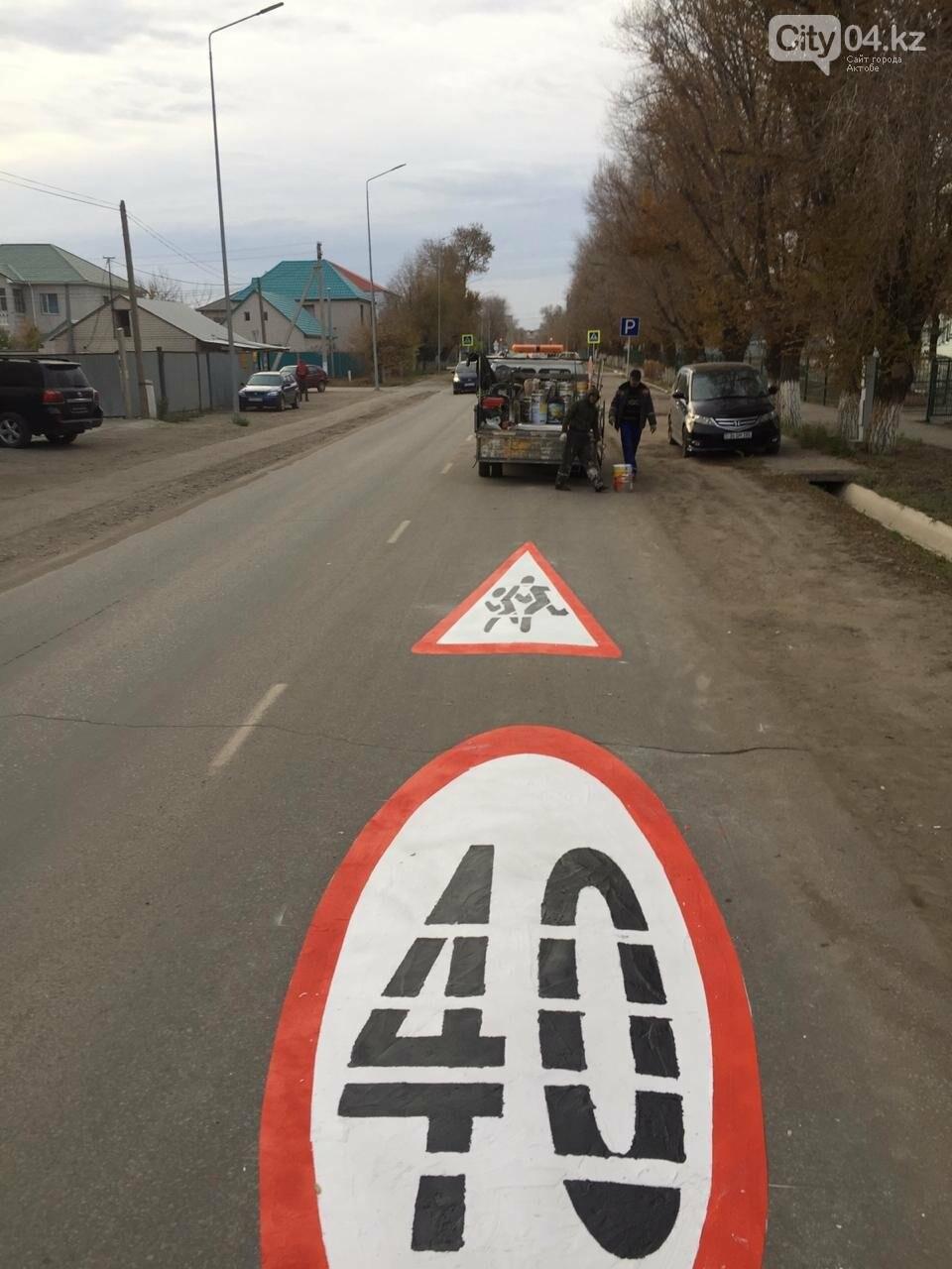 В Актобе на улице Тайбекова поставили дополнительные дорожные знаки перед школой, фото-2