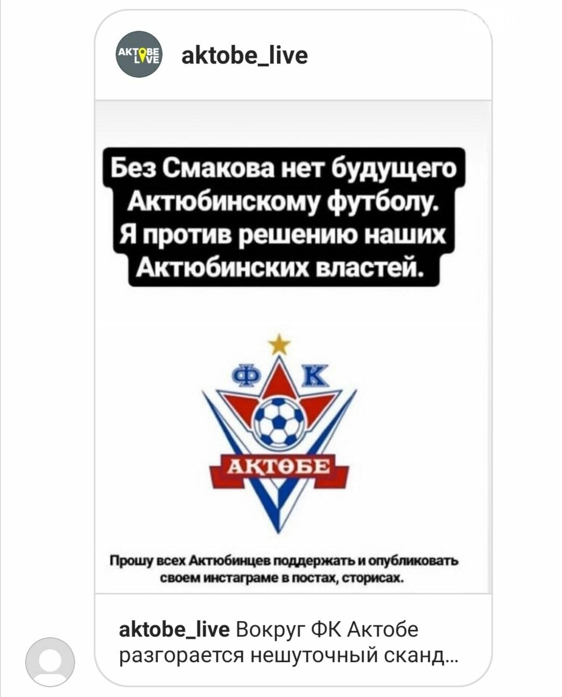 Борьба за Смакова закончилась, фото-1