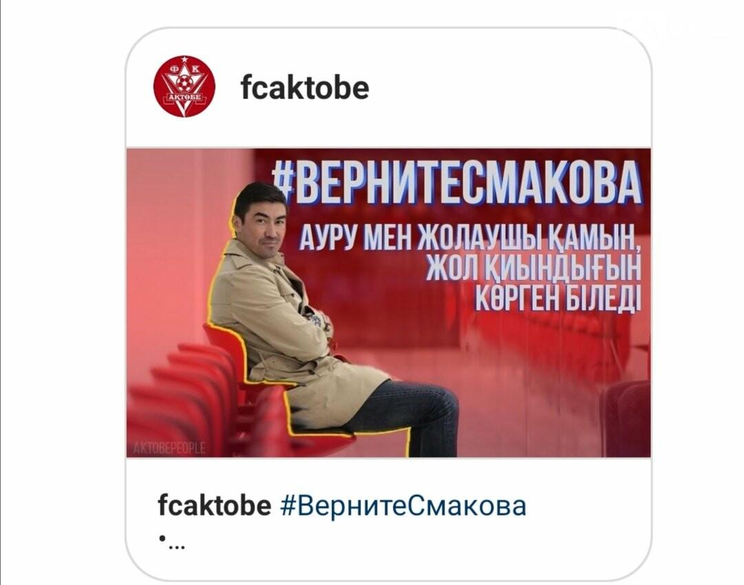 Борьба за Смакова закончилась, фото-2